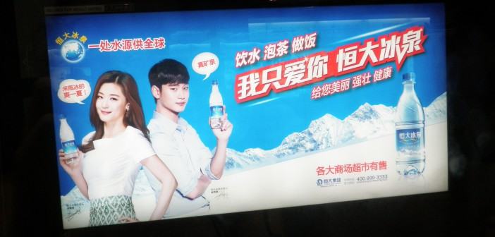 Bottled water ad in Beijing subway station