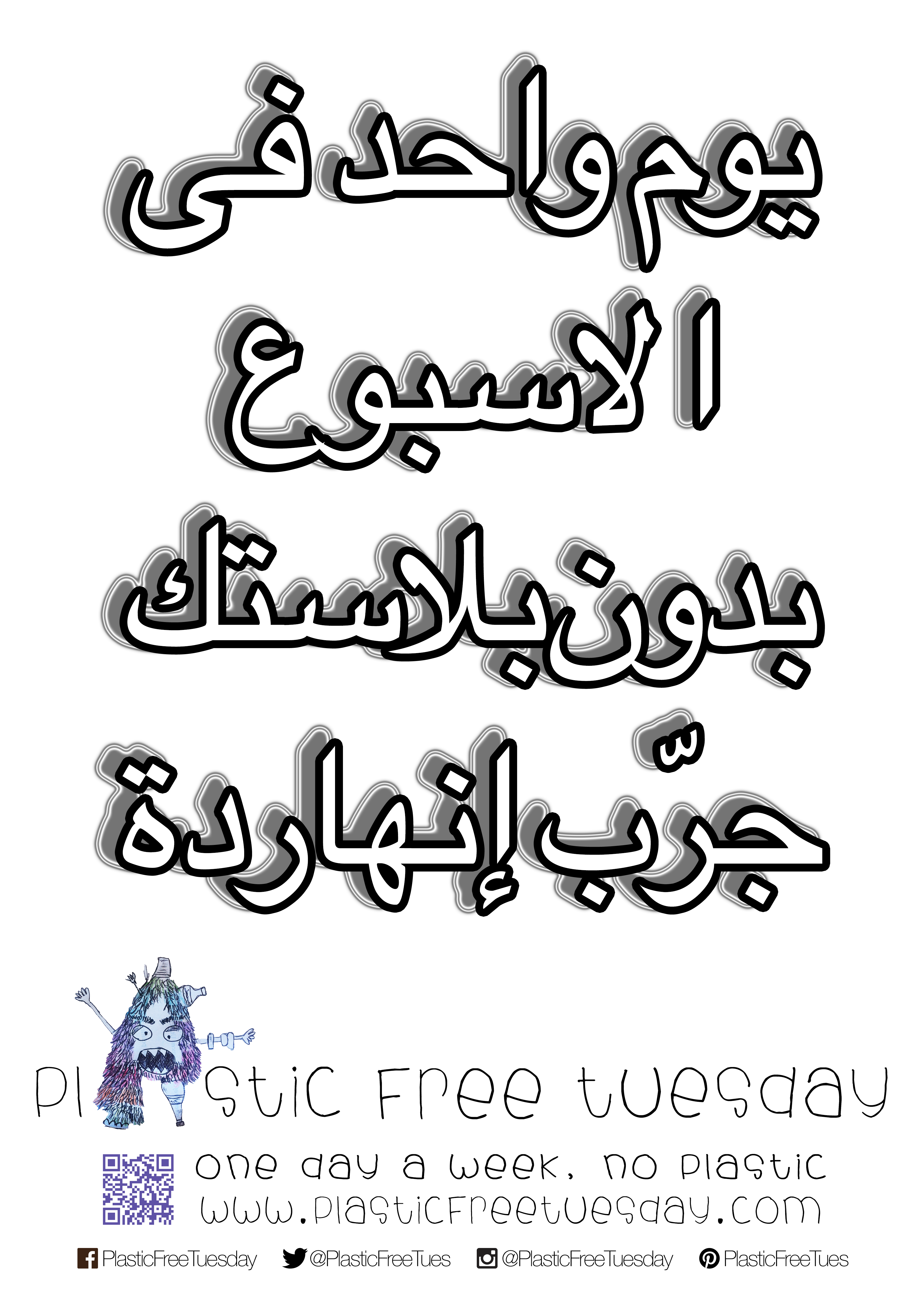 PFT Poster Egyptian Arabic A3