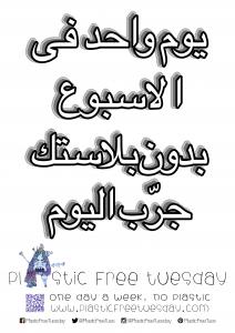 PFT Poster Arabic Modern Standard A3